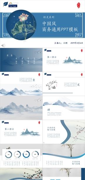 輕靈系列藍色中國風商務通用PPT模板