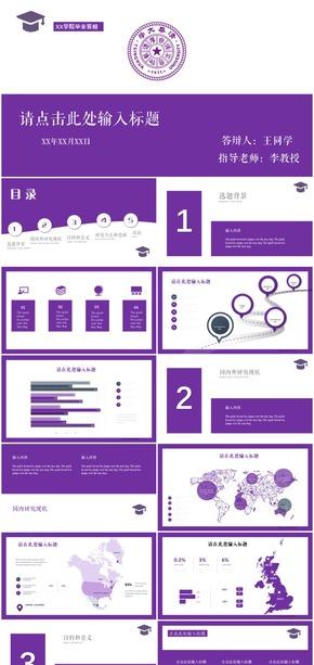 赠送校徽,紫色简明毕业答辩PPT模板