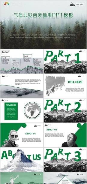 绿色大气欧美高级感商务通用PPT模板