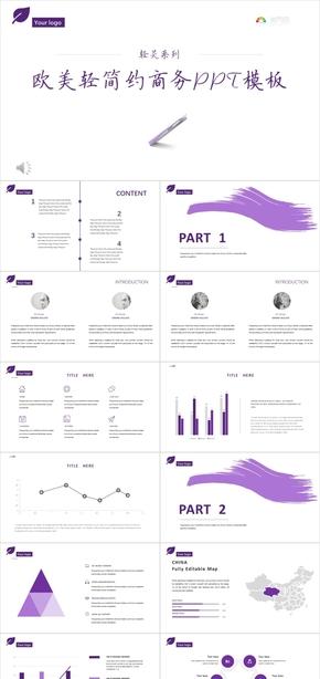 轻灵系列紫色色欧美简约商务通用PPT模板