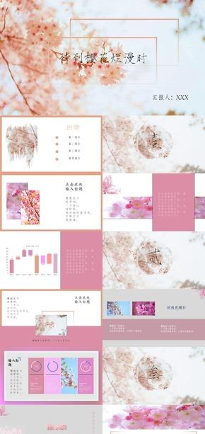 粉色小清新中国风课件商务通用PPT模板