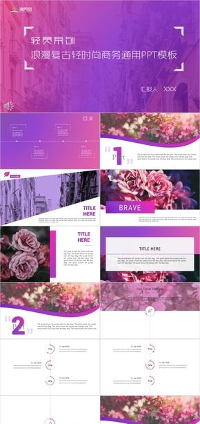 轻灵系列粉紫欧美复古风商务通用PPT模板