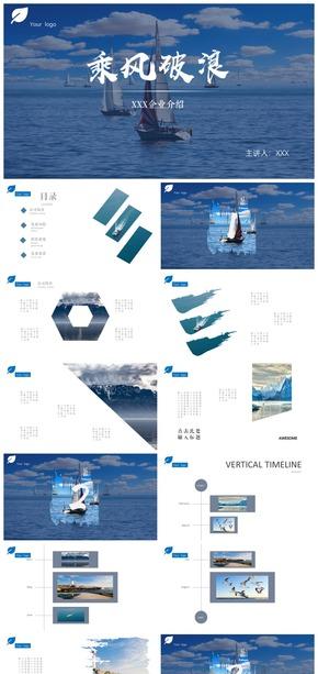 蓝色大海主题大气时尚公司介绍PPT