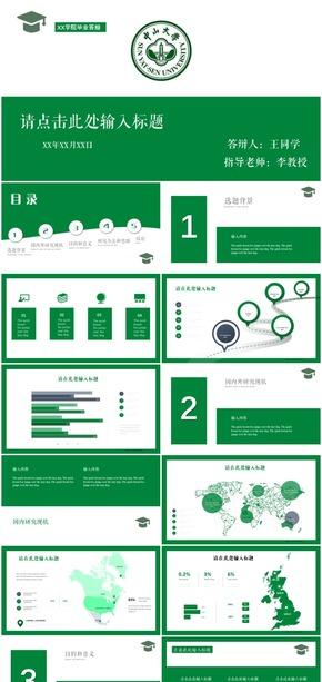 赠送校徽,绿色简明毕业答辩PPT模板