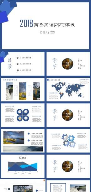 蓝色中国风商务简洁通用PPT模板
