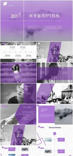 35頁紫色商務簡潔高級感歐美雜志幾何風PPT模板