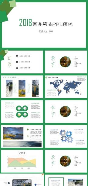 绿色小清新中国风商务简洁PPT模板