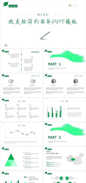 轻灵系列绿色欧美简约商务通用PPT模板