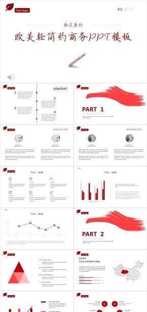 轻灵系列红色欧美简约商务通用PPT模板