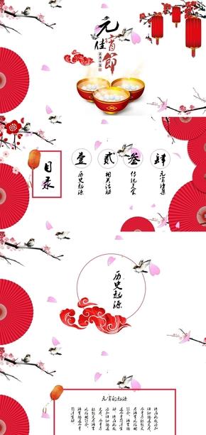 红色扁平元宵佳节PPT模版