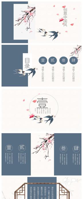 蓝色中国风ppt模板