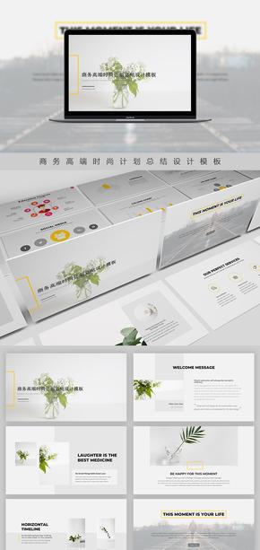 商务高端时尚计划总结设计模板