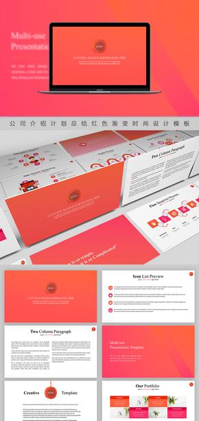 公司介绍计划总结红色渐变时尚设计模板