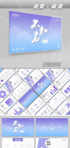 《不知名1》-总结汇报计划论文商务时尚蓝紫简约渐变通用ppt模板