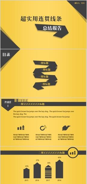 黄色万能汇报展示PPT模板