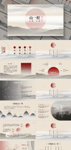 红灰中国风总结汇报企业宣传PPT模板