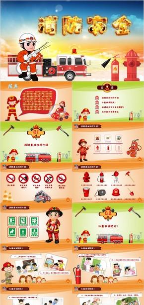 儿童消防安全教育课件PPT模板
