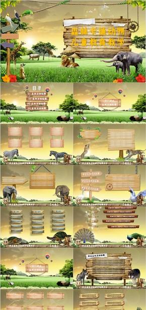 森林大自然卡通动物儿童教育教学PPT模板