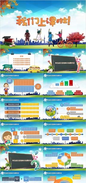 天空阳光卡通教学课件教育PPT模板