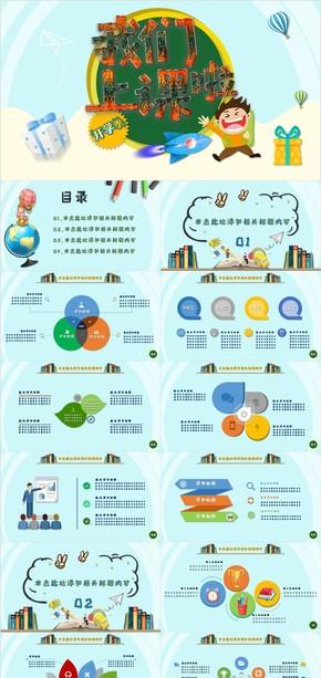 学生学习教师教学课件演示PPT模板