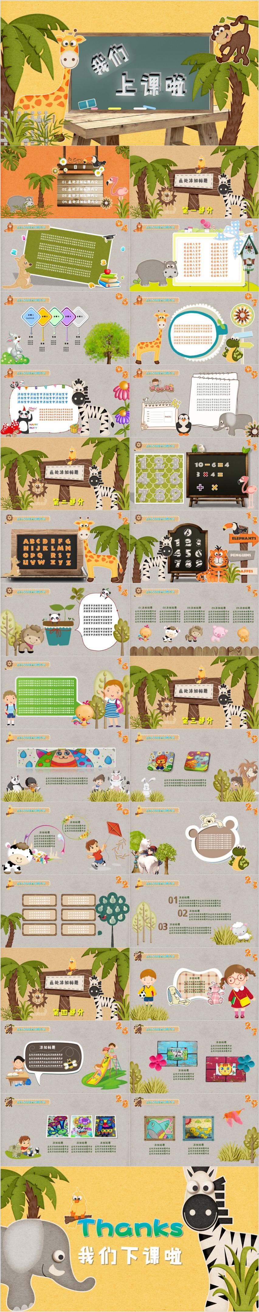 作品标题:我们上课啦卡通动物儿童教育教学ppt模板