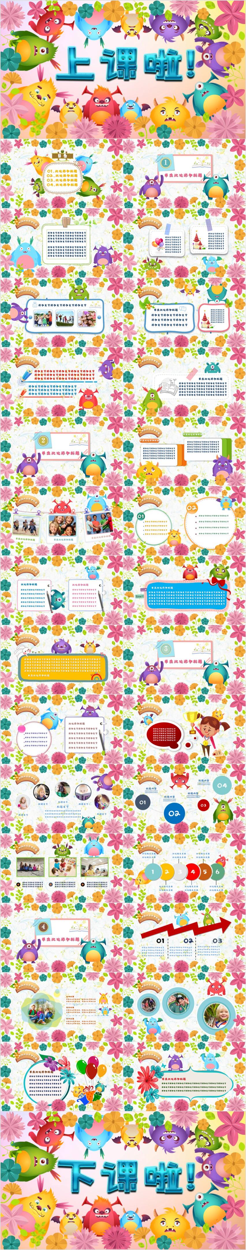 作品标签: 可爱卡通小怪物幼儿园教学幼儿园活动幼儿园课件 作品比例