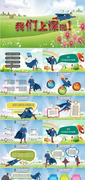 超人英雄系列卡通教育课件PPT模板