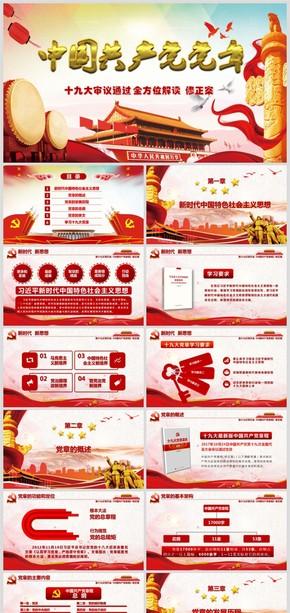 十九大中国共产党党章全面学习解读PPT模板