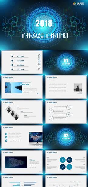 2018科技商务风工作汇报计划总结商业计划书PPT模板
