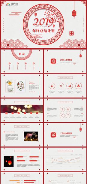 中国风年终工作汇报计划总结新年主题班会活动策划教育课件节日庆典PPT模板