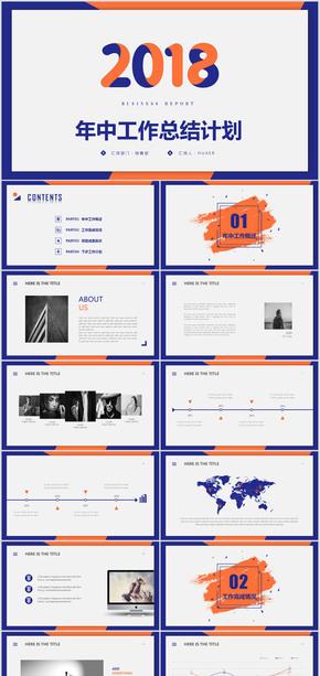 商务风简约风工作汇报计划总结企业介绍商业计划书PPT模板