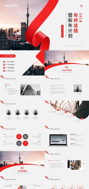 红色简约商务风年终总结新年计划工作汇报计划总结商业计划书企业介绍PPT模板