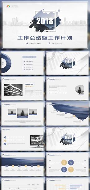 简约商务风工作汇报计划总结企业介绍商业计划书PPT模板