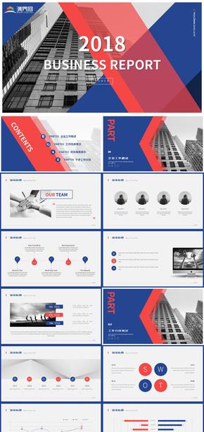 简约商务风工作汇报工作计划工作总结企业介绍企业宣传商业计划书述职报告PPT模板