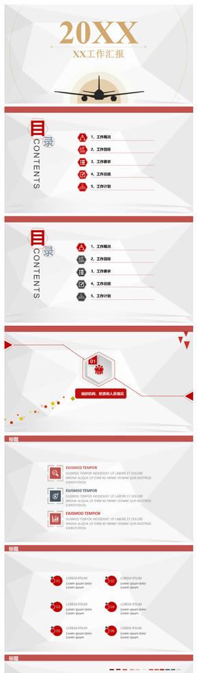 红色主题工作汇报&工作计划PPT模板