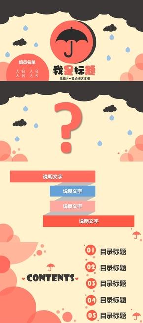 粉色扁平卡通APP产品介绍产品汇报PPT模板