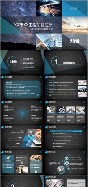 蓝色透明科技感项目汇报PPT