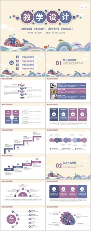 卡通可爱教学设计教育教学动态模板