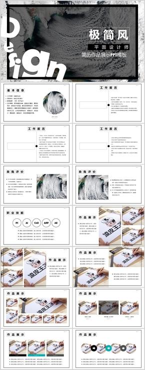 2018极简风平面设计师简历作品展示PPT模板