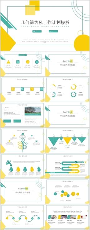 几何简约风创意工作计划PPT模板