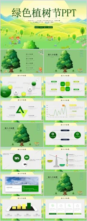 小清新环保植树节春天PPT模板