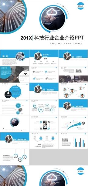蓝色科技行业企业介绍PPT模板027