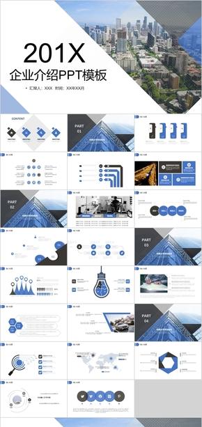 蓝色简约企业介绍PPT模板026