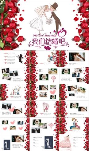 浪漫爱情告白婚礼ppt001