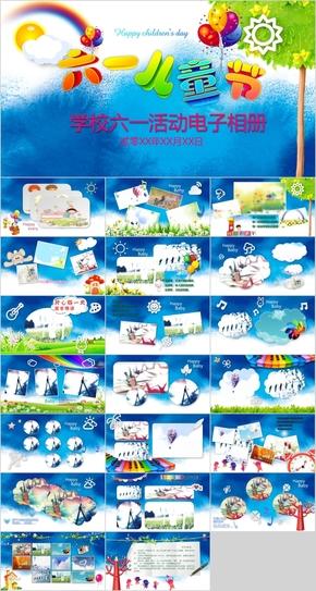 儿童节儿童教育ppt012