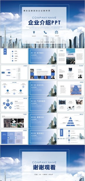商业简介蓝色企业介绍ppt模板015