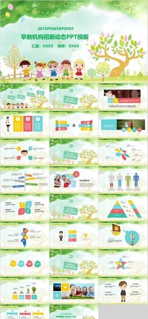 儿童节儿童教育ppt018