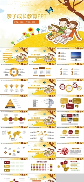 儿童节儿童教育ppt016