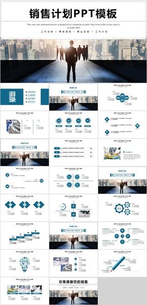 2018销售计划PPT模板