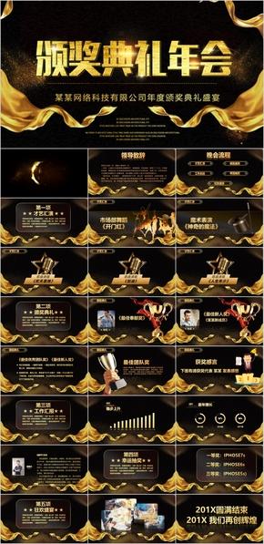 颁奖典礼ppt011